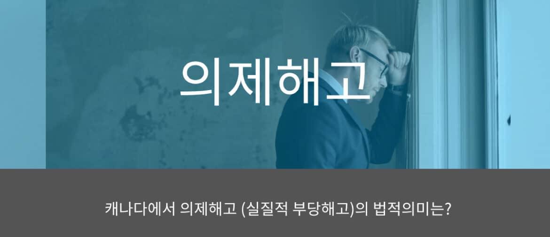 Constructive Dismissal Header Korean